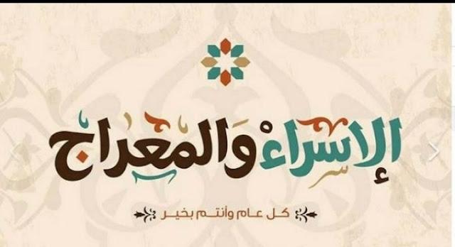 رئيس جامعة الفيوم يهنئ الرئيس عبد الفتاح السيسي والشعب المصري بذكرى الإسراء والمعراج