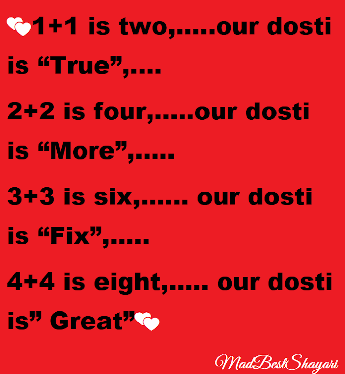 Dosti Full Form, Full Form of Dosti In Hindi, Friendship