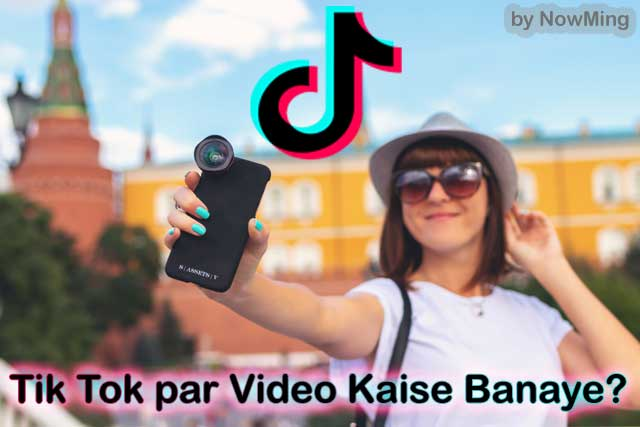 Tik Tok par Video Kaise Banaye
