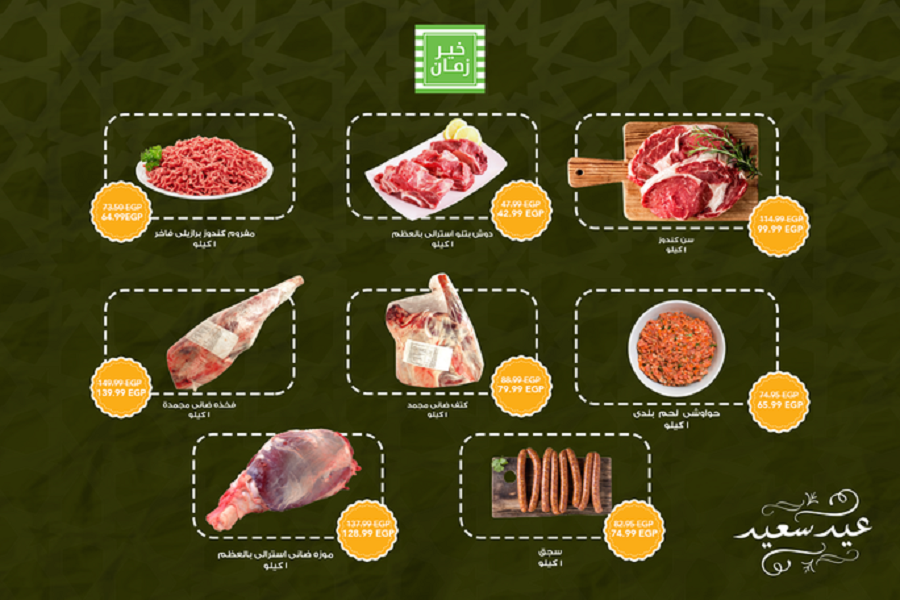 عروض خير زمان الجديدة على اللحوم من 19 اغسطس 2018 عيد اضحى سعيد