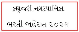 Kanjari Nagarpalika Recruitment 2021 For Municipal Engineer