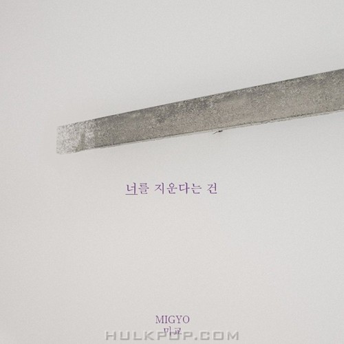 MIGYO – A Poem a Day OST Part.9
