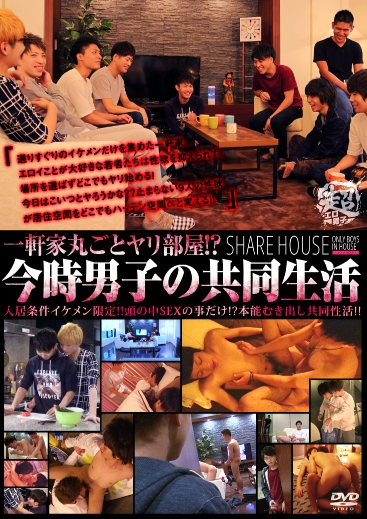 Koc Boys in A Share House 軒家丸ごとヤリ部屋!?今時男子の共同生活