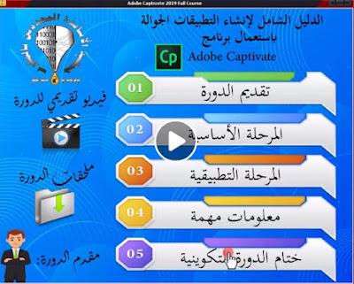 تعلم كيف تنشىء تطبيقات جوالة باستخدام Adobe Captivate