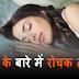 Sleep Fact In Hindi - नींद  के बारे में रोचक तथ्य