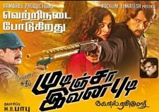 Mundinga Ivana Pudi 2016 Tamil Movie Watch Online