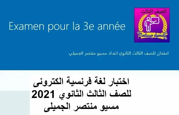 اختبار الكترونى لغة فرنسية للصف الثالث الثانوي ٢٠٢١