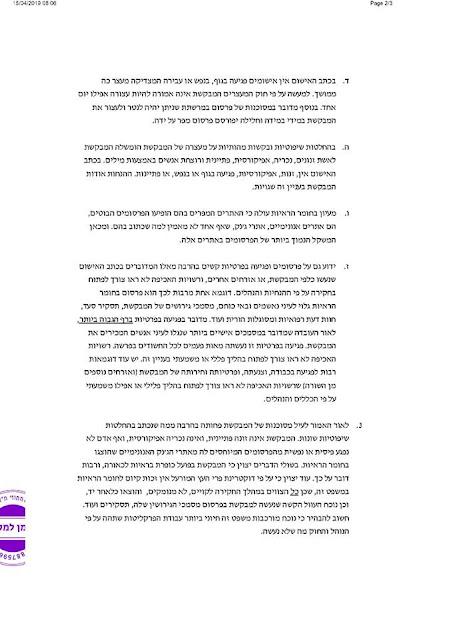 """בקשת השחרור של לורי שם טוב והחלטת השופט אברהם הימן, מ""""ת 14280-04-17 מיום ה- 15.04.2019"""