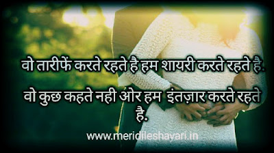 Vo-tarife-karte-rehte-hai,Tareef Shayari in Hindi,khubsurti ki tareef shayari in hindi,ladki ki tareef shayari in hindi,Husn Ki Tareef Shayari in Hindi,tareef shayari in hindi for girlfriend,tareef shayari in hindi for gf,photo ki tareef shayari in hindi,tareef shayari for beautiful girl,tareef shayari hindi,tareef shayari for gf,tareef shayari for girlfriend,tareef shayari on eyes,khubsurti ki tareef shayari 2 line,khubsurti ki tareef shayari in hindi for friend,sundarta ki tareef shayari in hindi,tareef shayari in hindi 140,best tareef shayari in hindi,tareef shayari in two lines