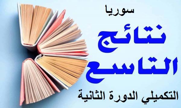 رابط موقع وزارة التربية والتعليم السوري moed.gov.sy نتائج التاسع