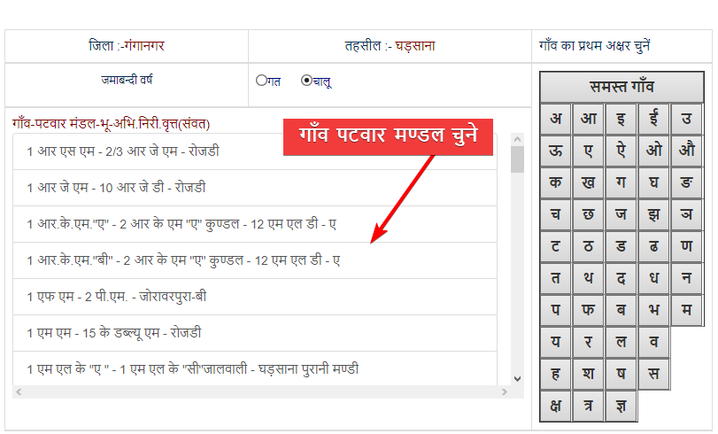 select-village-and-patwar-mandal-in-rajasthan-apna-khata-portal