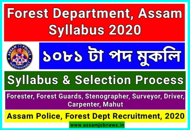 Forest Department Assam Syllabus 2020: Syllabus/ Selection Process for Forester, Forest Guard