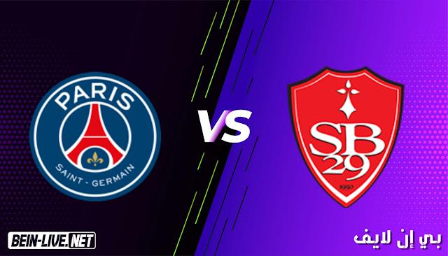 مشاهدة مباراة بريتس وباريس سان جيرمان بث مباشر اليوم بتاريخ 06-03-2021 في كأس فرنسا