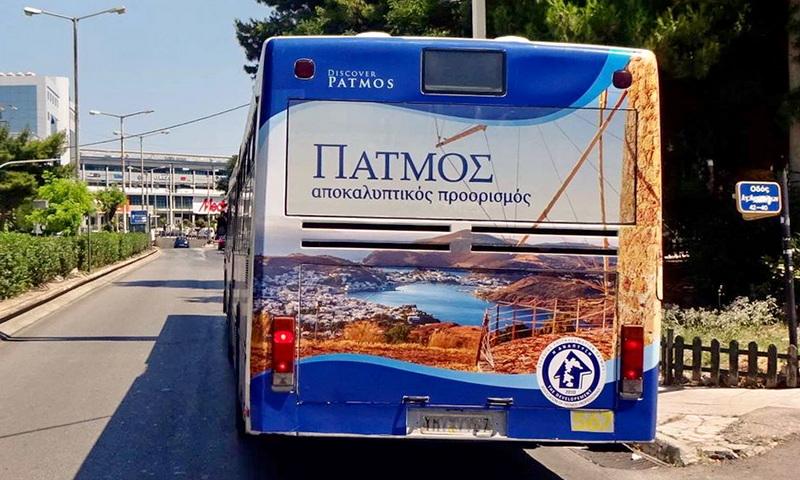 Επερώτηση από την Ανεξάρτητη Ενωτική Πρωτοβουλία για την τουριστική προβολή της Περιφέρειας ΑΜ-Θ σε λεωφορεία