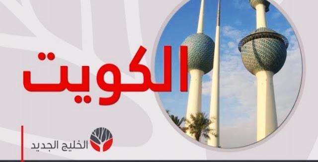 وظائف القطاع الخاص بالكويت برواتب تصل الي 500دينار