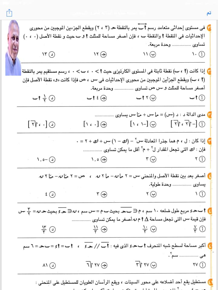 مراجعة التفاضل والتكامل للصف الثالث الثانوى أ/ فخرى البيومى 15