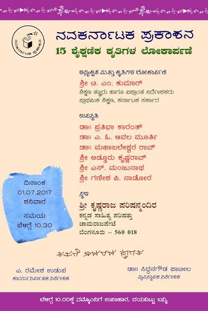 http://www.navakarnatakaonline.com/
