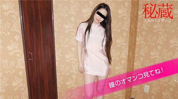 10musume 122120_02 天然むすめ 122120_02 秘蔵マンコセレクション 瞳のオマンコ見てください