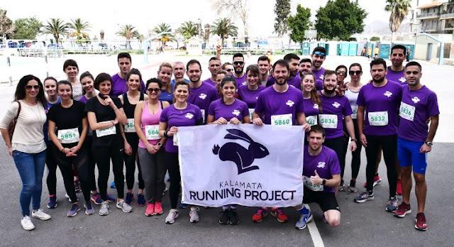 Δυναμικό παρόν από το Kalamata Running Project στον Μαραθώνιο Ναυπλίου