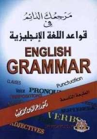 تحميل كتب تعلم اللغات