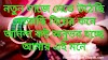 Marriage Shayari For Couple, Bengali Romantic Marriage Shayari, New Shayari