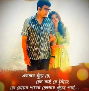 Tor Hoye Jete Chai Lyrics | Asur Movie | Jeet, Abir