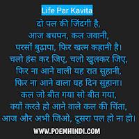 Zindagi par poem in hindi pictures quotes SMS shayari hindi