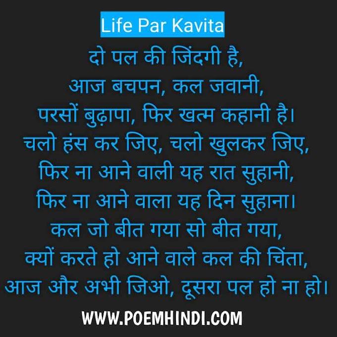 जिंदगी पर कविता | Poem on Zindagi in Hindi