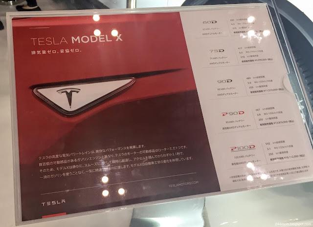 テスラモデルX価格表 TESLA-ModelX-pricelist