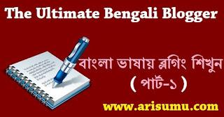 Blogging Tutorial In Bengali Language PDF