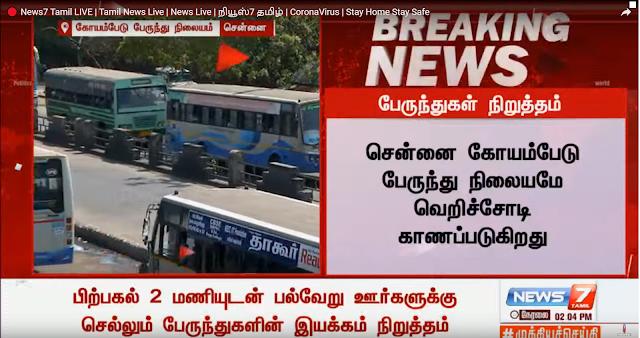 Breaking News: தமிழ் நாடு முழுவதும் உள்ள பேருந்துக்கள் அனைத்தும்  நிறுத்தம்