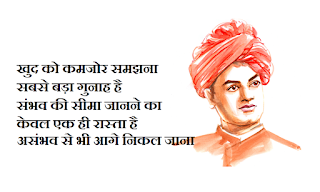 vivekananda jayanti quotes