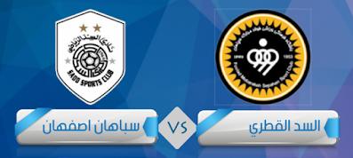 مشاهدة مباراة السد القطرى وسباهان اصفهان 24-9-2020 بث مباشر في دوري ابطال اسيا