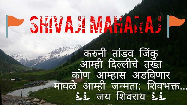 shivaji maharaj status
