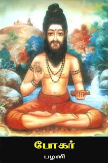 Bogar - Tamil Siddhar Boganathar