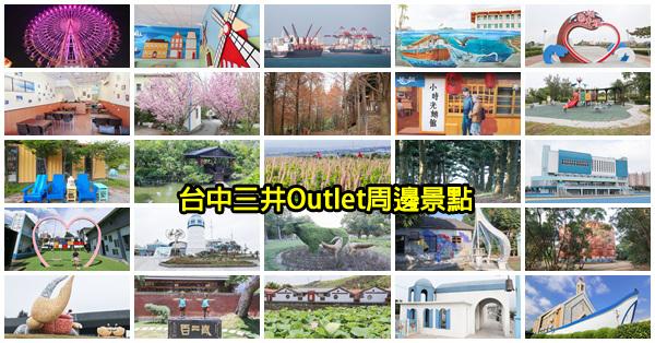 台中三井Outlet周邊景點|台中海線一日遊|海線景點|持續更新
