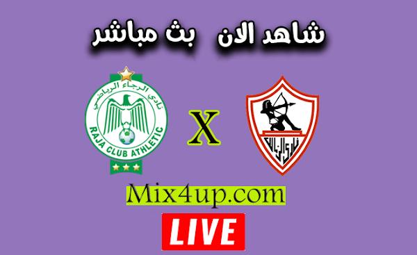 نتيجة مباراة الزمالك والرجاء اليوم بتاريخ 18-10-2020 في دوري أبطال أفريقيا