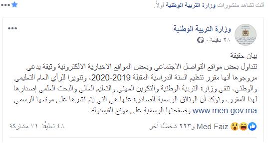 المقرر الوزاري 2019/2020