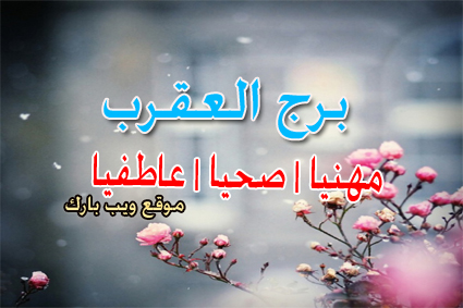 توقعات برج العقرب اليوم الثلاثاء4/8/2020 على الصعيد العاطفى والصحى والمهنى