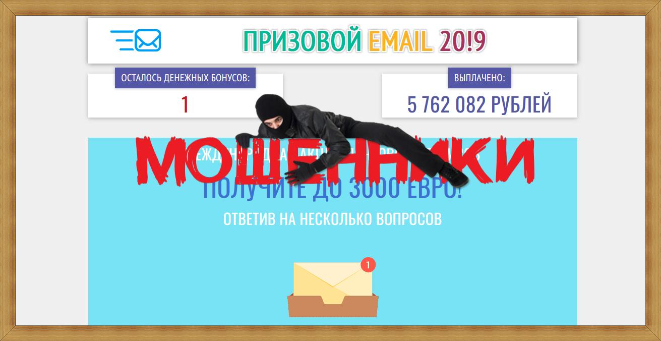 [Лохотрон] mailer-gift.xyz Отзывы, развод! ПРИЗОВОЙ EMAIL 20!9