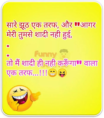 Very Funny Chutkule in Hindi for WhatsApp