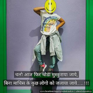 Best My Attitude Shayari | एटीट्यूड शायरी हिंदी में - 2020