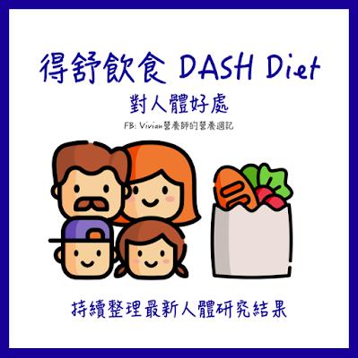 持續更新中】得舒飲食 DASH Diet 的對人體的好處