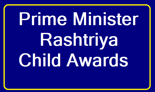 Prime Minister Rashtriya child awards /2019/07/Prime-Minister-Rashtriya-Child-awards.html