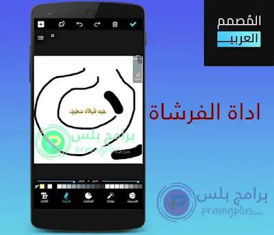 أداه الفرشاة المصمم العربي