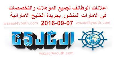 اعلانات الوظائف لجميع المؤهلات والتخصصات في الامارات المنشورة بجريدة الخليج الاماراتية 07-09-2016