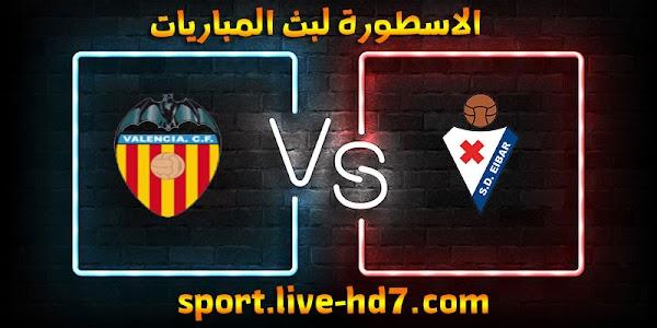 مشاهدة مباراة فالنسيا وايبار بث مباشر الاسطورة لبث المباريات بتاريخ 07-12-2020 في الدوري الاسباني