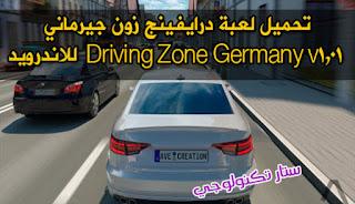 تحميل لعبة درافينج زون جيرماني Driving Zone Germany v1.01  للاندرويد