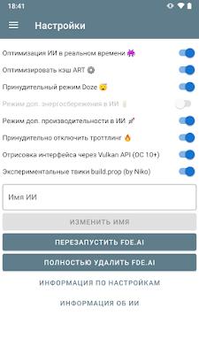 تطبيق FDE.AI للأندرويد, تطبيق FDE.AI مدفوع للأندرويد, FDE.AI apk