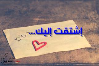 كلام حب على ضرف رسالة أصفر مكتوب فيه أحبك واشتقت اليك